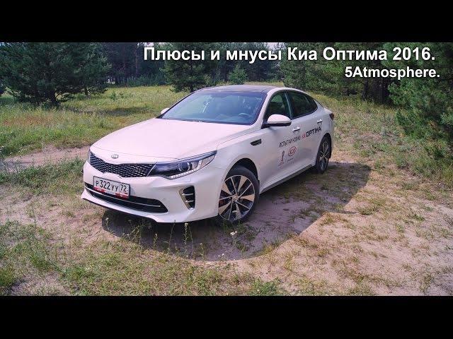 Плюсы и минусы Киа Оптима (Kia Optima) 2016. Тест-драйв. 5Atmosphere.
