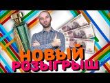 НОВЫЙ РОЗЫГРЫШ + АКЦИЯ + ОПРОС (итоги 12 декабря)