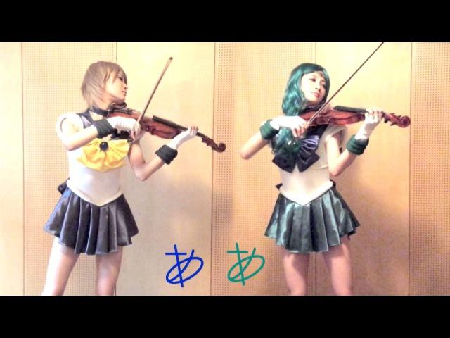 【ヲタリストAyasa】 バイオリンでセーラームーンCrystal「MOON PRIDE」を弾いてみ12