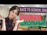 BACK TO SCHOOL 2016 || МАКИЯЖ В ШКОЛУ? ПЕРВАЯ ДВОЙКА/ бэк ту скул