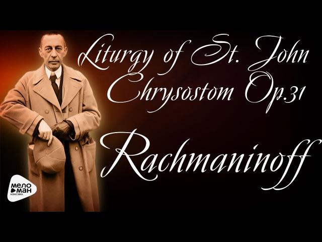 Сергей Рахманинов - Литургия Св. Иоанна Златоуста