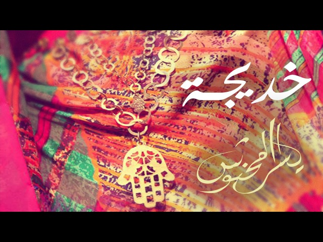 Yosra Mahnouch Khdija Official Lyrics Video يسرا محنوش خديجة