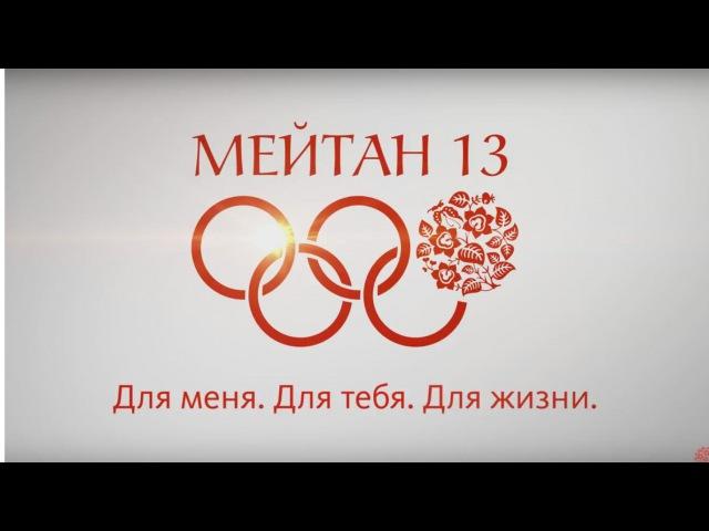 Фильм МейТан 13. Для меня. Для тебя. Для жизни. Сочи, 2016 г.
