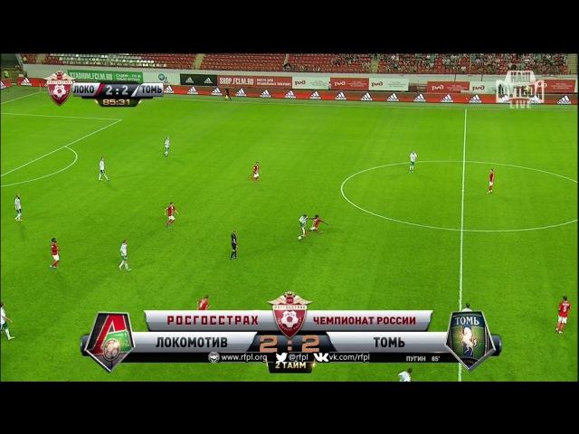 Футбол. РФПЛ. 2-й тур. Локомотив - Томь 2:2 85' Алексей Пугин