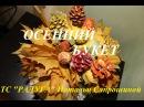 Поделка - Осенний букет своими руками из листьев и шишек