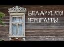 Серыя Гізуна Беларускія іерогліфы ліштвы