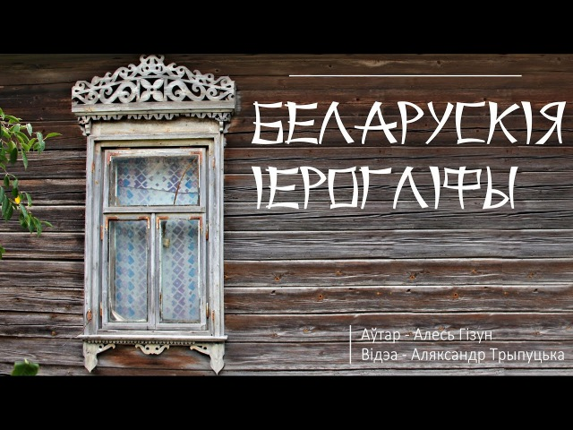 Серыя Гізуна Беларускія іерогліфы ліштвы смотреть онлайн без регистрации