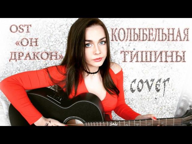 ❤ КОЛЫБЕЛЬНАЯ ТИШИНЫ ❤ (OST ОН - ДРАКОН) cover
