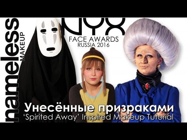 NYX Face Awards Russia 2016 Аниме Унесённые призраками / Катерина Крылова Nameless Makeup