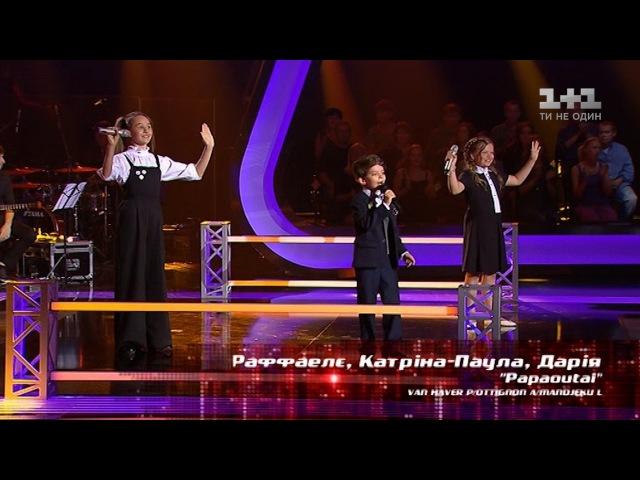 Рафаэлле, Катрина-Паула, Дарья - Papaoutai
