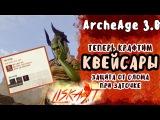 ArcheAge 3.0 КРАФТ КВЕЙСАРОВ - ЗАЩИТА ОТ СЛОМА ПРИ ЗАТОЧКЕ!