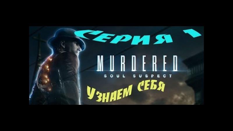 Прохождение игры Murdered - Soul Suspect Часть 1 Узнаем себя