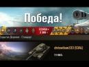 T110E5 Lucker noob E5 (Euro server) Скрытая Деревня – Стандартный бой World of Tanks 0.9.6 WOT
