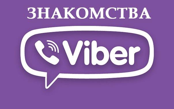 вибер на компьютер скачать на русском языке