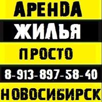 snyat_kvartiru_w_novosibirske