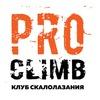 Клуб скалолазания proClimb