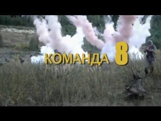 КОМАНДА ВОСЕМЬ © 2012 ТРЕЙЛЕР