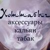 Магазин кальянной продукции Хоттабыч (+18)