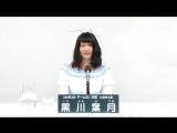 NMB48 Team BII - Kurokawa Hazuki