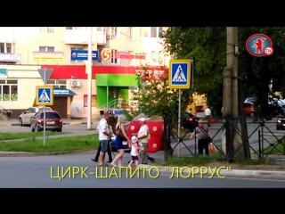 ЦИРК-ШАПИТО ЛОРРУС