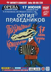 17.06 - Оргия Праведников - Opera (С-Пб)