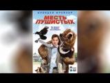Месть пушистых (2010) | Furry Vengeance