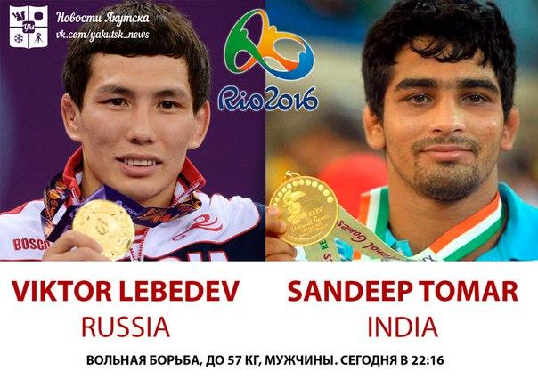 Первым противником Виктора Лебедева станет борец из Индии 🇷🇺vs.🇮🇳