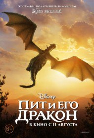 Пит и его дракон / Pete's Dragon (2016)