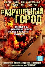 Разрушенный город / Shattered City: The Halifax Explosion (2003)