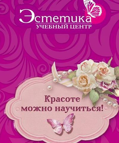 Эстетика Минусинск
