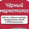 Черный маркетолог - SEO & SPAM