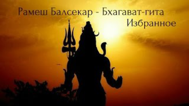 Рамеш Балсекар. Бхагават гита - Избранное. Аудиокнигa | Адвайта | Эзотерика | NikOsho