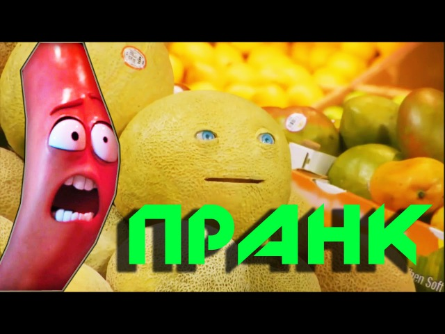 Полный расколбас. ПРАНК -- ГОВОРЯЩИЙ ФРУКТ в магазине. Русский перевод.