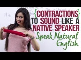 Contractions - Sound Natural &amp Speak English like Native Speaker English pronunciation lesson.