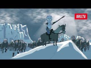 Игра Престолов пародия. Время Врать №40 Game of Trones parody. Army of Death and Putin