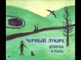 Черный Лукич - Бабье Лето