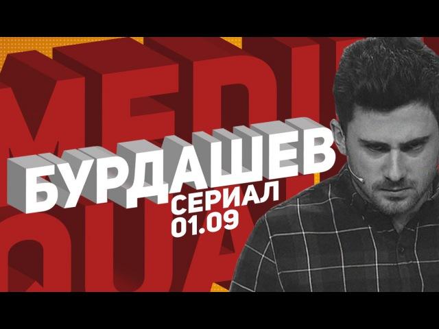 Интернет сериал БУРДАШЕВ трейлер