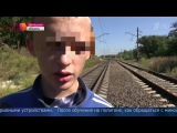 О подробностях своего обучения рассказали малолетние диверсанты, задержанные в ДНР