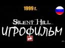 ИГРОФИЛЬМ Silent Hill1999все катсцены на русскомпрохождение без комментариев