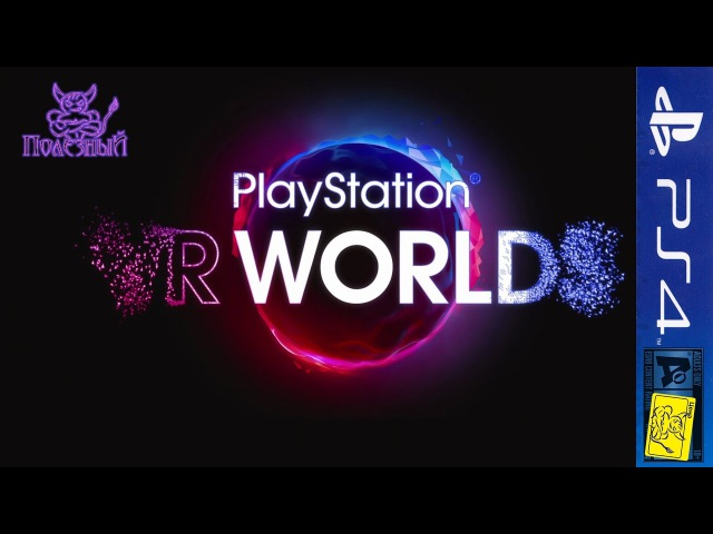 Playstation VR Worlds 1 - Встреча с Акулой, Жестокие Игры, VR Сани