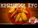 ОСТРЫЕ КРЫЛЫШКИ KFC В МУЛЬТИВАРКЕ РЕЦЕПТ ОСТРЫХ КРЫЛЫШЕК РЕЦЕПТЫ ДЛЯ МУЛЬТИВАРКИ