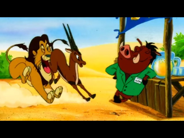 Король лев. Тимон и Пумба. Сезон 3 Серия 3 - Лимонадное противостояние / Олимпийские игры в джунглях