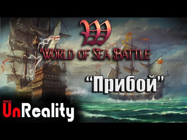 Что это там прибило к берегу! ►World Of Sea Battle◄