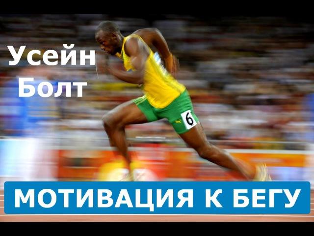 Усейн Болт МОТИВАЦИЯ К БЕГУ