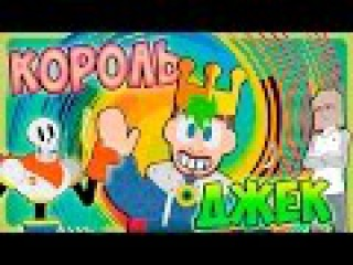 Jacksepticeye Animated   KING JACK / КОРОЛЬ ДЖЕК в игре REINGS! [ Озвучка, Дубляж, Rus ]