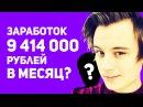 ТОП10 БОГАТЫХ ЮТУБЕРОВ РОССИИ - Ивангай против Мистер Макс и Мисс Кэти