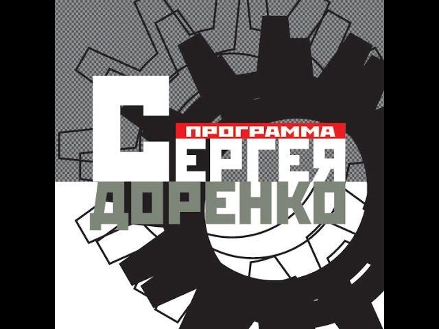 Программа Время с Сергеем Доренко (13.12.1997) Гость: Пётр Дейнекин