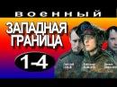 Западная граница 1-2-3-4 серия военные сериалы