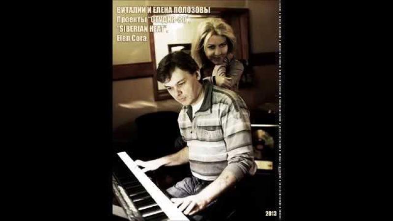 Студия-80 - Водолей (vocals by Elen Cora)