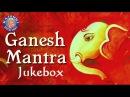 Om Gan Ganapataye Namah And More Popular Ganesh Mantras With Lyrics  - Jukebox